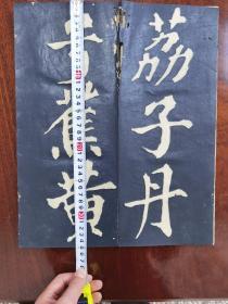 苏东坡,荔子丹碑,清中以上拓本,楠木板护封
