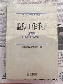 监狱工作手册 第四辑(1998.1~2003.1)(1版1印)