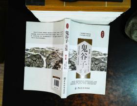 鬼谷子全鉴(第2版)