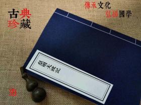 【复印件】皇明大政记-皇明史概-(明)朱国祯辑