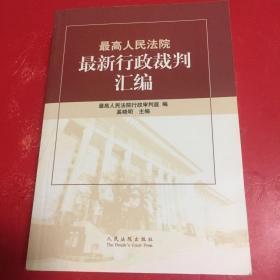 最高人民法院最新行政裁判汇编