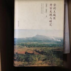 登封王城岗考古发现与研究.2002~2005.2002~2005