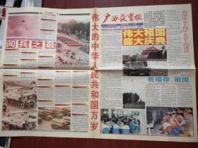 广西教育报1999年10月3日国庆50周年,国庆阅兵,2开4版全,精美彩报