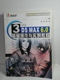 中文3DS MAX6.0基础操作与实例教程