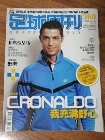 足球周刊(2009 NO.10)C罗纳尔多 我充满野心