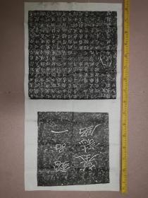 北魏墓志拓片
