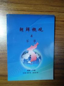 朝鲜概观(4)