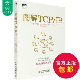 图解TCP/IP : 第5版