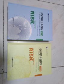 国家风险分析报告2018  全两册带光盘