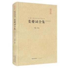 姜夔词全集-中国古典诗词校注评丛书