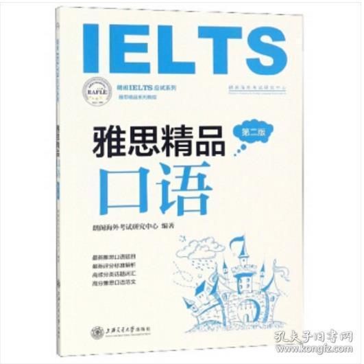 正版现货 雅思精品口语 朗阁海外考试研究中心 上海交通大学出版社 9787313209801