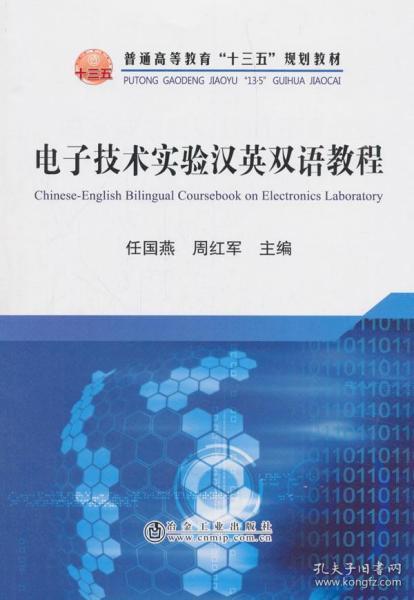 电子技术实验汉英双语教程/任国燕