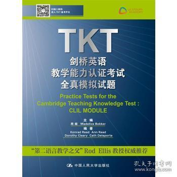 TKT剑桥英语教学能力认证考试全真模拟试题