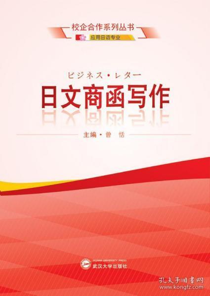 日文商函写作 应用日语专业