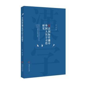 汉语国际传播中外国人汉字习得研究