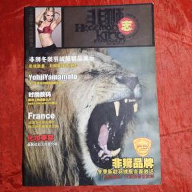 非狮(2007第一刊)创刊号