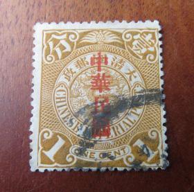 """民普3--蟠龙邮票加盖宋体字""""中华民国""""--面值壹分--邮票(966)修饰多墨"""