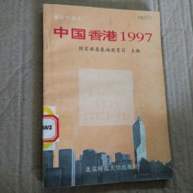 中国香港1997:高中生读本