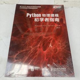 Python物理建模初学者指南