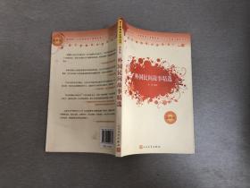 外国民间故事精选(最新版)/语文新课标必读丛书