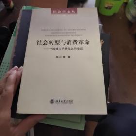 社会转型与消费革命:中国城市消费观念的变迁