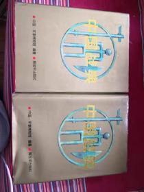 中国战典(上下卷)
