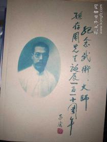 纪念武学大师孙存周诞辰100周年