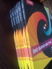 BIG BANG MATHS5