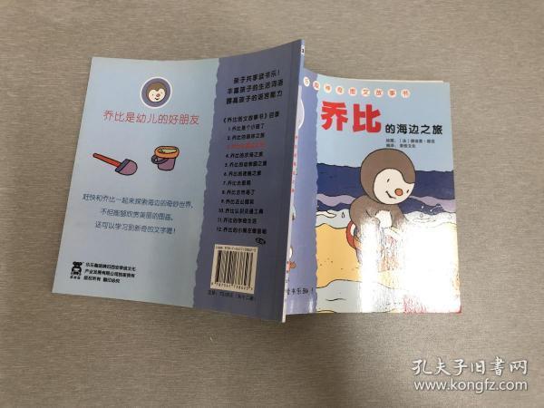 【VIP尊享】 乔比图文故事(12册)