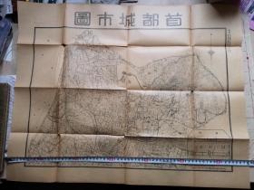 民国南京市地图【首都城市图】68.5×54厘米,少见南京地理史料