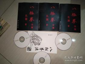 孔军八极拳4册合售附3盘