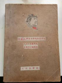九评苏共中央的公开信