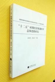 """""""十二五""""时期经济体制改革总体思路研究"""