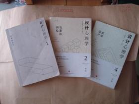 设计心理学(1、2、4)册,3本合售