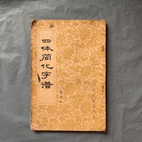 四体简化字谱(1965年  一版一印)