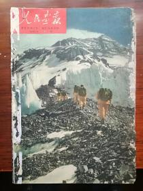 《人民画报》1960年13期(合订本拆分)