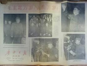 文革报纸广西日报(农民版)1966年9月21日(八开三版异型)毛主席万岁!人民万岁!;红卫兵最听毛主席的话;毛主席是我们心中永远不落的红太阳。
