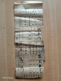 滨县(今滨州市)民国二十六年田赋串票