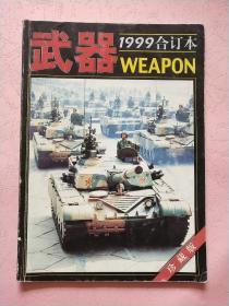 武器【1999年】珍藏版 合订本
