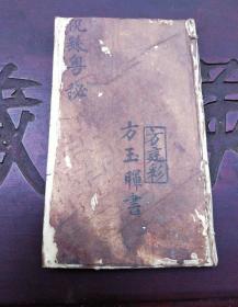 清代符咒写本《祝繇奥秘》