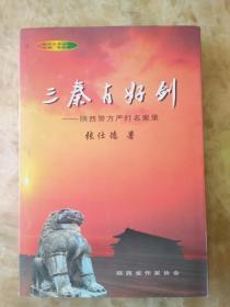 三秦有好剑——陕西警方严打名案录。
