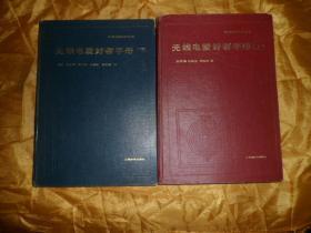 无线电爱好者丛书《无线电爱好者手册》(上下)