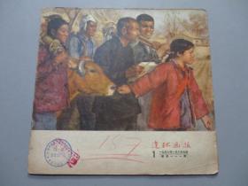 连环画报(1956年第1期)