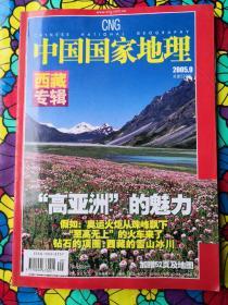中国国家地理,2005-9,西藏特辑