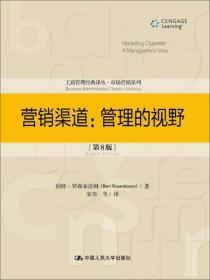营销渠道:管理的视野(第8版)