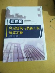 福建省 房屋建筑与装饰工程预算定额(FJYD-101-2017)影印版