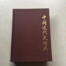 中国近代史词典 顾廷龙题 霍营全印 陈旭麓 方诗铭等主编 封面设计 江小铎
