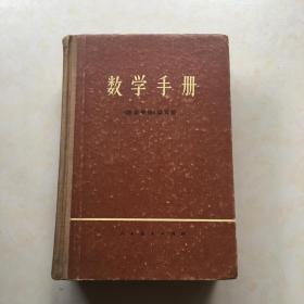 数学手册 薄凸版