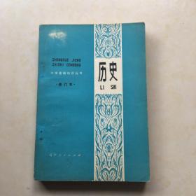 历史 中学基础知识丛书 修订本  封面设计 赵多良