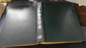 中国针灸·独·穴·疗·法